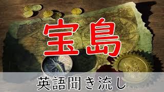 英語リスニング聞き流し【宝島】ネイティブ朗読 オーディオブック Treasure Island