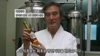 대한민국 식품명인 임장옥 대표의 금계식품 샘고을 감식초…