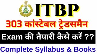 ITBP 303 Constable Tradesman Recruitment // Complete Syllabus & Books// क्या आयेगा Exam में!!