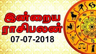 இன்றைய ராசி பலன் 07-07-2018 | Today Rasi Palan in Tamil | Today Horoscope