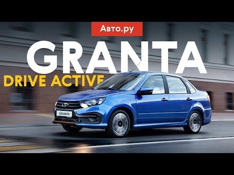 Спортивная или НЕ ОЧЕНЬ? Тест Lada Granta Drive Active