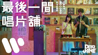 Dear Jane - 最後一間唱片舖 Last Record Store (Official Music Video)