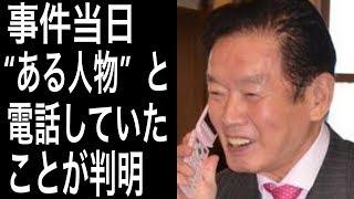 紀州のドンファン野崎幸助妻家政婦以外にある人物と電話で話していたことが判明し一同驚愕!その人物が証言する内容に注目が集まる!