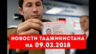 Новости Таджикистана и Центральной Азии на 09.02.2018