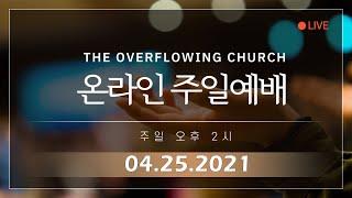 [LIVE] 04.25.2021   오버플로잉교회   온라인 주일 예배   with 김충만 목사