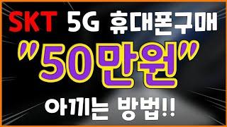 """갤럭시 s20.갤럭시 노트10-SKT 1년약정으로 """"5…"""