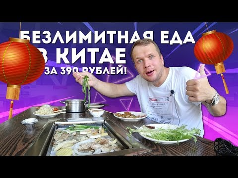 Безлимитная еда в Китае за 390 рублей! Кафе где нужно готовить все самому!