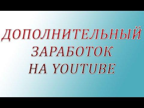Дополнительный заработок на Youtube для всех Заработок на youtube с чего начать