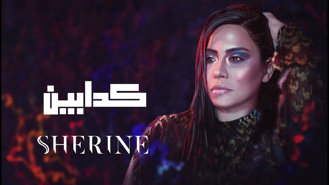 Sherine Kadabeen شيرين كدابين Youtube