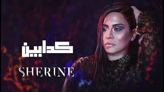 Download Sherine - Kadabeen | شيرين - كدابين Mp3 and Videos