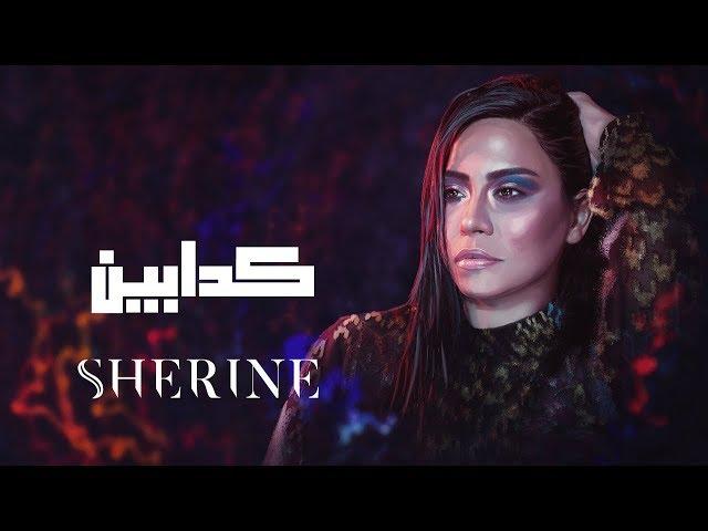 Sherine - Kadabeen   شيرين - كدابين