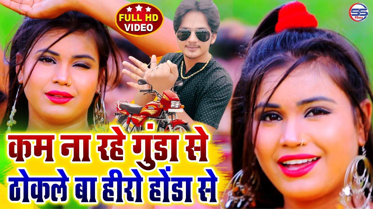 भरत भोजपुरिया का धमाल मचा रहा गाना का बवाल वीडियो - कम ना रहे गुण्डा से ऊ ठोकले बा हीरो होंडा से ऊ