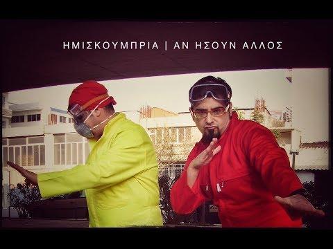 ΗΜΙΣΚΟΥΜΠΡΙΑ - ΑΝ ΗΣΟΥΝ ΑΛΛΟΣ feat. Ευρυδίκη [Official Video 480p]
