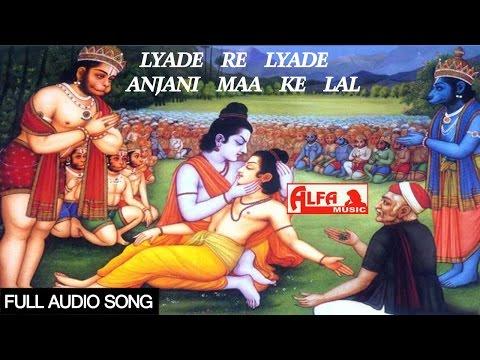 ल्यादे रे ल्यादे अंजनी माँ का लाल   Full Audio Songs   Rajasthani Balaji Songs