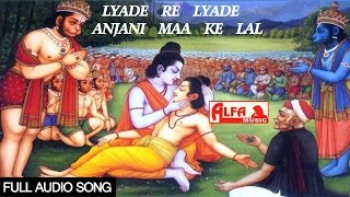 ल्यादे रे ल्यादे अंजनी माँ का लाल | Full Audio Songs | Rajasthani Balaji Songs