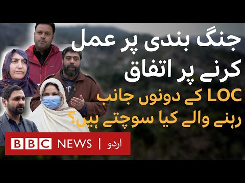 What do Kashmiris think about the new agreement?