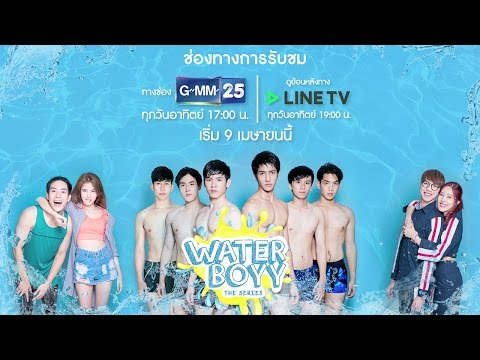 Trailer Waterboyy the Series