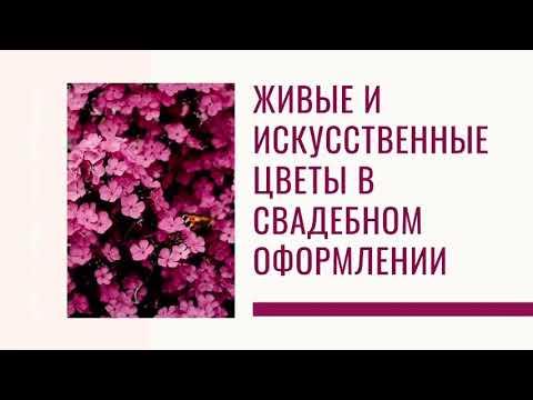 Живые и искусственные цветы в свадебном оформлении