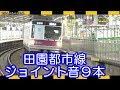 【9本FHD】心地いい、江田駅のジョイント音 東急田園都市線  Clickety-Clack japan…