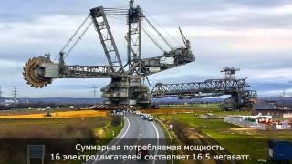 Удивительная техника#1 - Самый большой экскаватор в мире (Bagger 288)