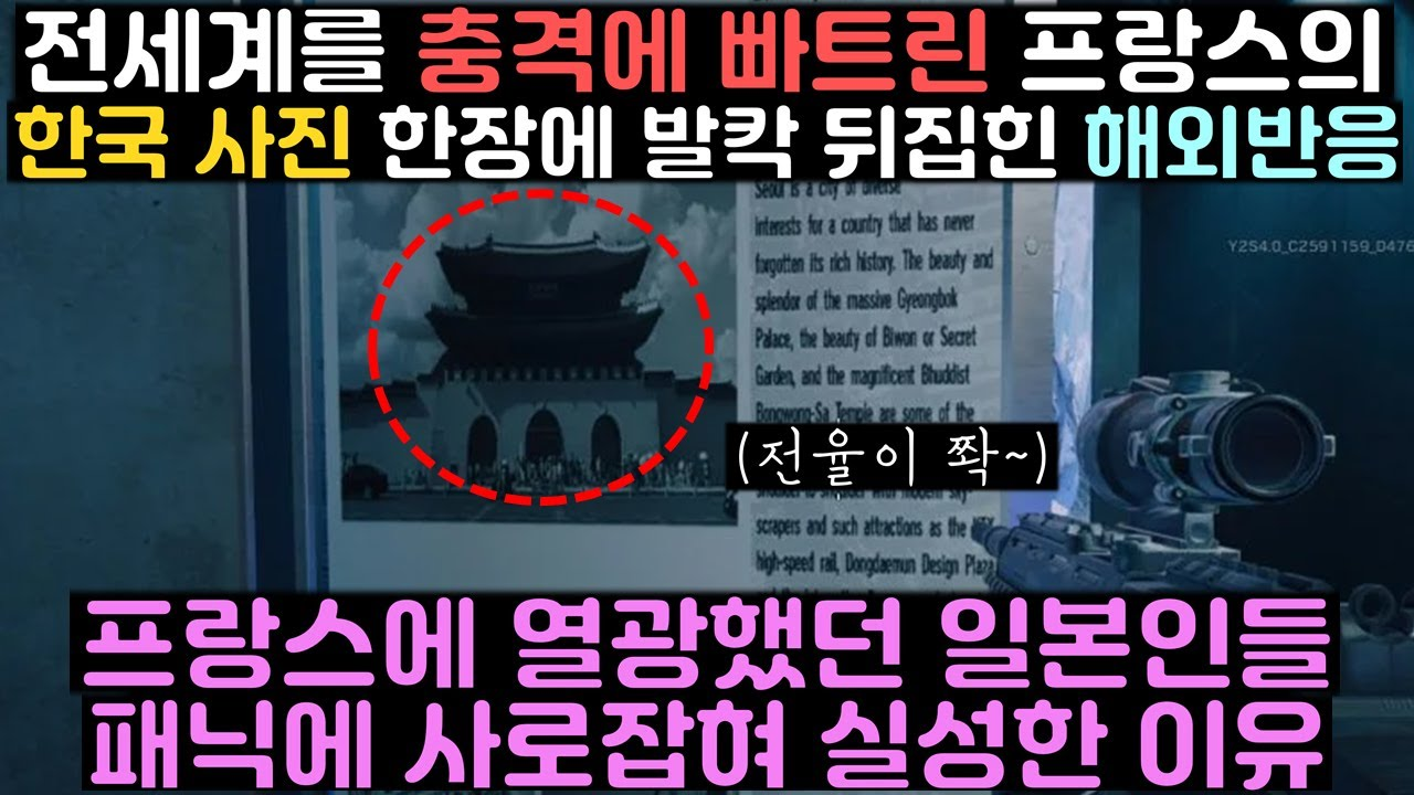 """프랑스가 공개한 한국 사진 한장에 전세계가 충격에 빠진 이유 """"특히 프랑스에 열광했던 일본인들은 실성까지 한 상황"""""""