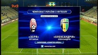 FC Zorya Luhansk vs Olexandria full match