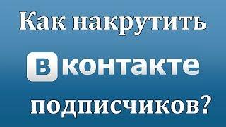 Бесплатная накрутка подписчиков в группу Вконтакте(Привет! В данном уроке мы поговорим о том, как осуществляется бесплатная накрутка подписчиков в группу..., 2014-01-05T16:44:52.000Z)