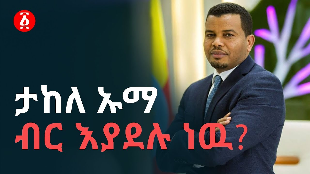 Daily Ethiopian News August 03, 2019