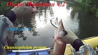 Краткий обзор рыбалки о Монатка ч 2