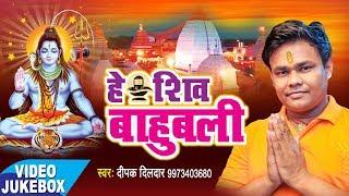 Bol Bam 2017 Hit Song - Deepak Dildar - Hey Shiv Bahubali - Video JukeBOX - Bhojpuri Kanwar Geet