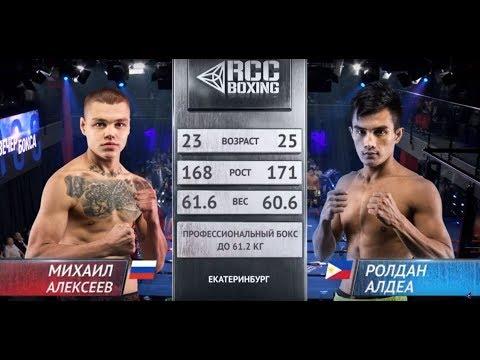 Нокаут   Михаил Алексеев, Россия Vs Ролдан Алдеа, Филиппины   Июль, 13 2019   RCC Boxing