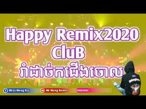 happy-birthday-remix-2020-រាំហុយដី-midnight