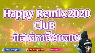 Gambar cover Happy birthday remix 2020 រាំហុយដី midnight