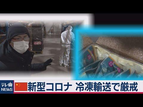 2020/12/25 新型コロナ、中国の次の一手 冷凍輸送で厳戒(2020年12月25日)