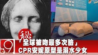 「全球被吻最多次臉」 CPR安妮原型是溺水少女《9點換日線》2019.09.06