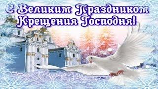 ♫ ♥Крещение господне. Поздравление с крещением господним! ♫ ♥