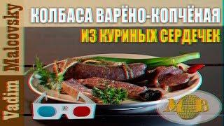 3-D stereo red-cyan Рецепт колбаса из куриных сердец варёно-копчёная. Мальковский Вадим
