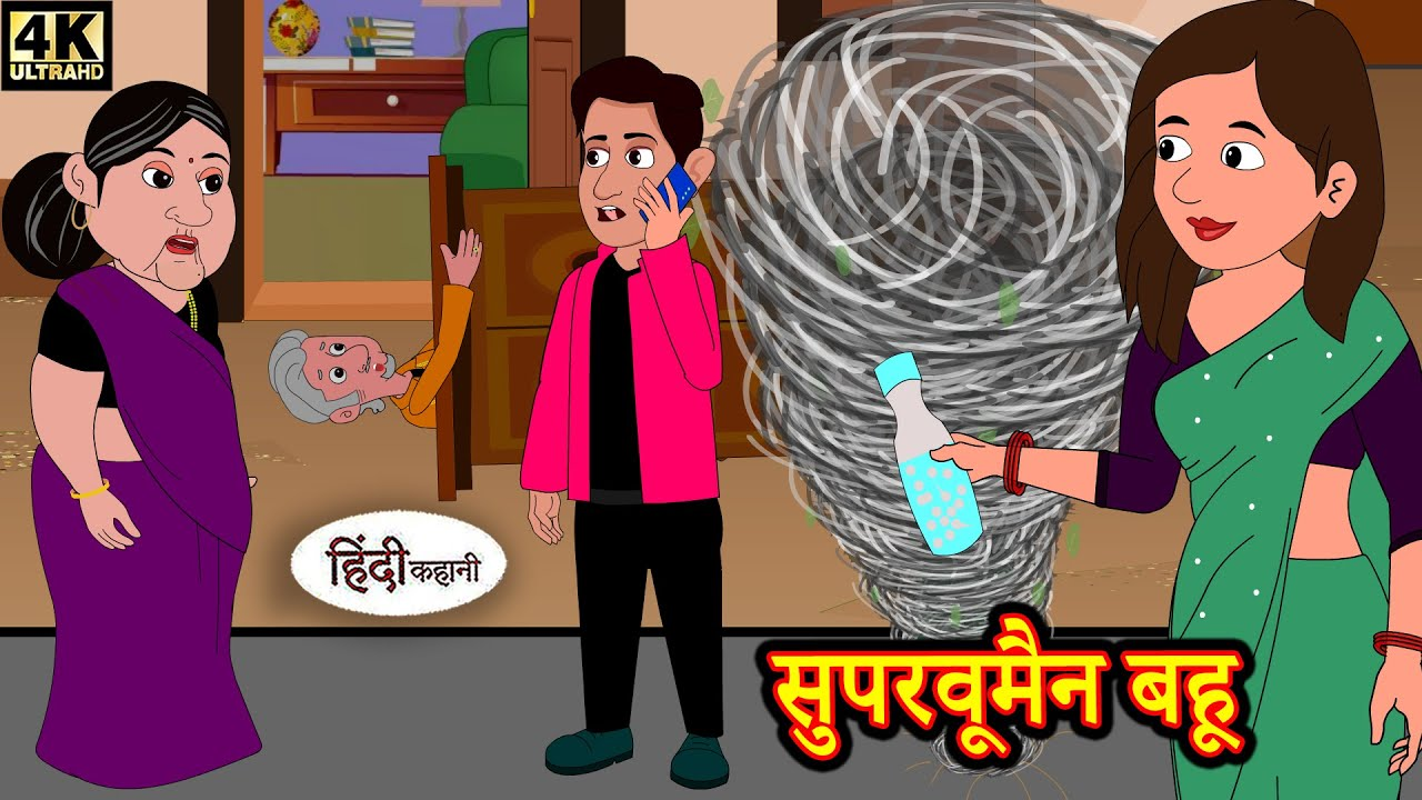 सुपरवूमैन बहू Stories in Hindi | Bedtime Stories | Saas Bahu | Hindi Kahani | Storytime | New Kahani