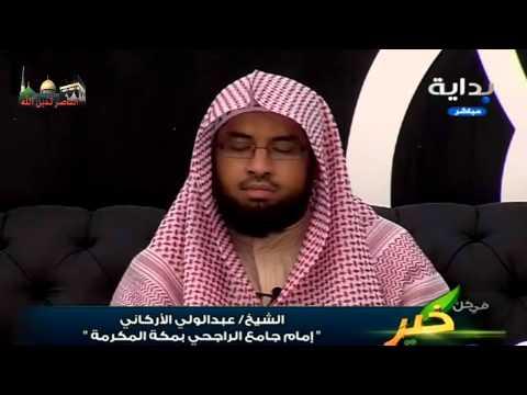 Download NEW!! 2013 Sheikh Abdulwali Al-Arkani Very Beautiful Recitation تلاوة جميلة. Mp4 baru