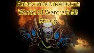 Известные личности World of Warcraft #3 Вевер