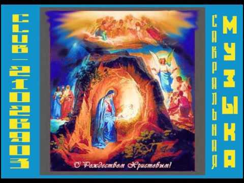 хор храма успения. Песня Небо и земля (колядка) - Хор Храма Успения Пресвятой Богородицы скачать mp3 и слушать онлайн