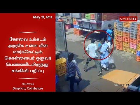 Police Investigating CCTV Footage Of Chain Snatcher At Ukkadam Fish Market
