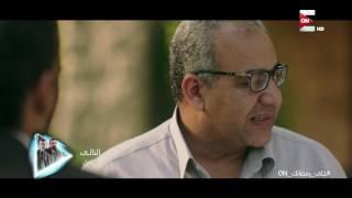 مسلسل هربانة منها - لما صاحبك يعمل عليك حوار عشان ياخد منك علبة السجاير