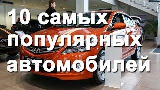 10 самых популярных автомобилей в Москве
