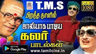 TMS Jolly Song | TubeTamil