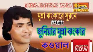 মুন্না ঝংকার স্বরনে | জুঃ মুন্না ঝংকার কাওয়াল | Munna Jhankarer Swarane | Ju: Munna Jhankar Qawwal