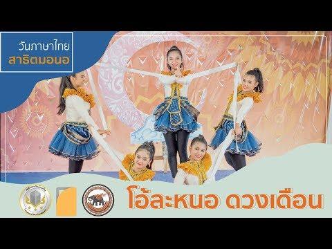 """วันภาษาไทย - ชุดการแสดง """"โอ้ละหนอ ดวงเดือน"""" (สาธิต มน. 2561)"""