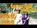 ढोरबा चलल ससुरारी बुधनी धेलक पिछारी//Maithili Comedy Video 2018//मैथिली कॉमेडी विडियो