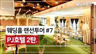 [웨딩홀 랜선투어] EP.07 PJ호텔 2탄   서울 …