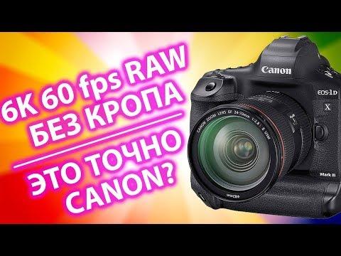 Canon 1DX Mark III - Таки могут, когда хотят?